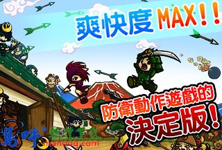 武士防禦戰 APK / APP 下載、Samurai Defender APK / APP Download,好玩的手機遊戲 Android 版