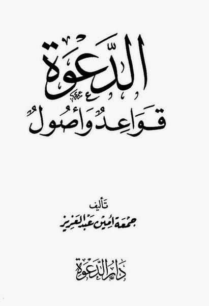 الدعوة قواعد وأصول - جمعة أمين عبد العزيز pdf