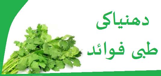 Coriander ke faide in urdu