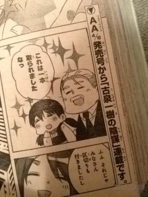 koizumi itsuki inbou publicacion manga anuncio suzumiya haruhi spinoff