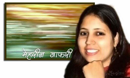 कहानी: कसूर - मेहरीन जाफरी hindi kahani hindikahani by mehreen jafri