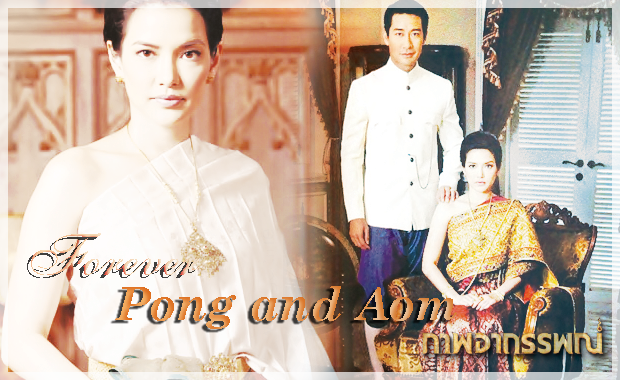 Forever Pong and Aom