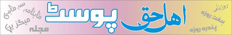 urdu mag