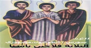مزار الثلاثة شهداء الفلاحين سورس