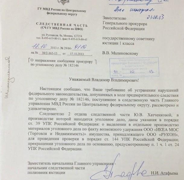 СМИ: В деле Константина Пономарева появилась уголовная перспектива