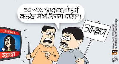 Reservation cartoon, Media cartoon, news channel cartoon, cartoons on politics, indian political cartoon