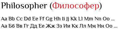 скачать бесплатный и красивый шрифт Philosopher (Философер)
