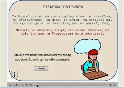 http://ebooks.edu.gr/modules/ebook/show.php/DSDIM-E107/559/3671,15945/extras/Evaluation/kef4_threptika%20systatika/kef4_threptika%20systatika.htm