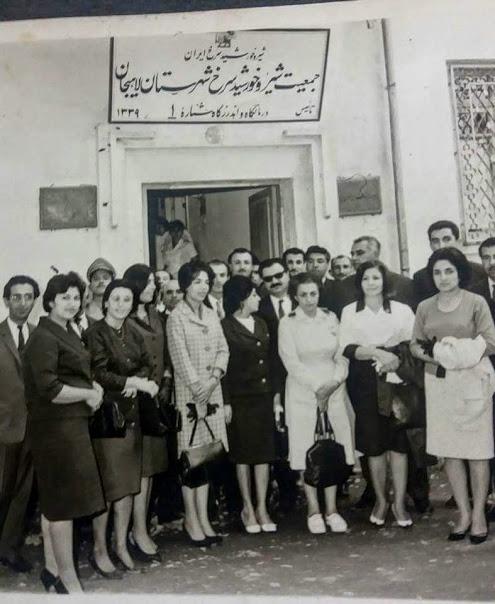 درمانگاه جمعیت شیر و خورشید سرخ شهرستان لاهیجان
