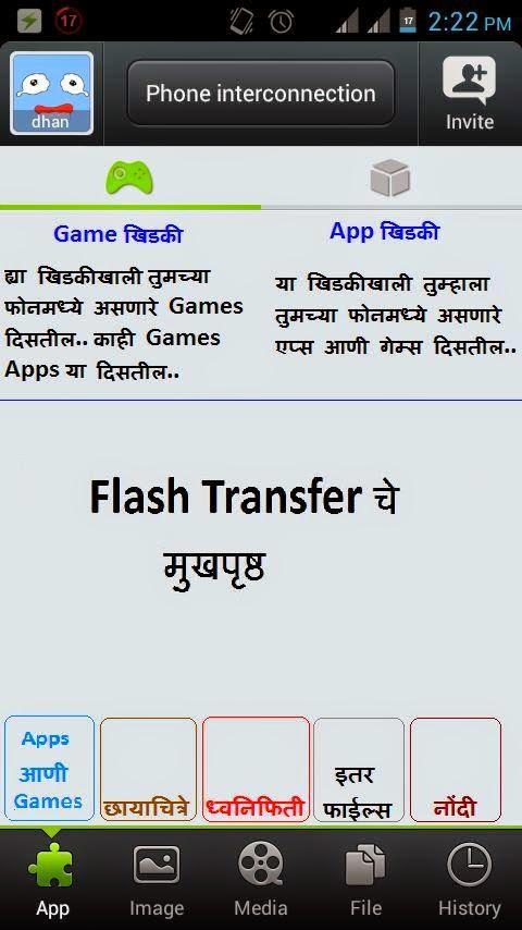 Flash Transfer : पारंपारिक ब्लु-टूथला अधिक सशक्त पर्याय