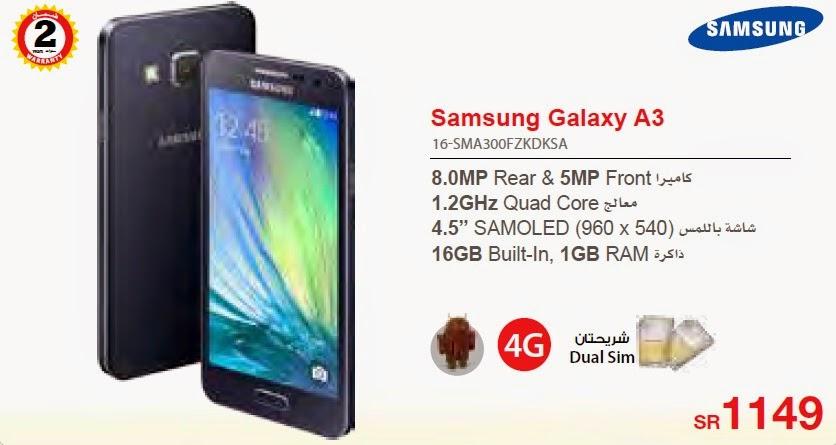 سعر جوال Samsung Galaxy A3 فى اخر عروض جرير