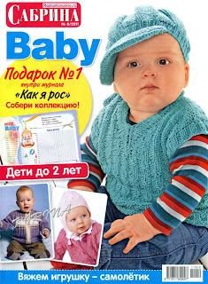 Сабрина Baby № 8 (октябрь 2011)