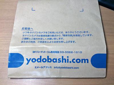 ヨドバシの簡易包装
