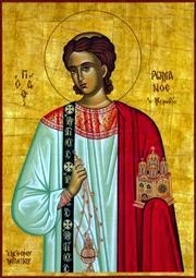 القديس رومانوس الحمصي
