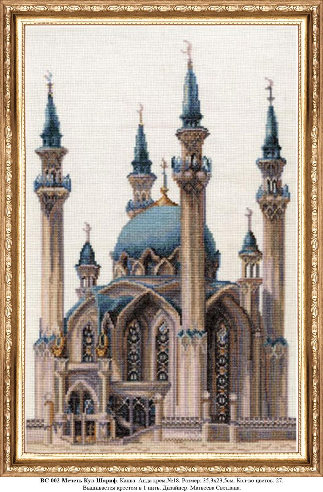 Схема вышивки мечеть кул шариф фото 162