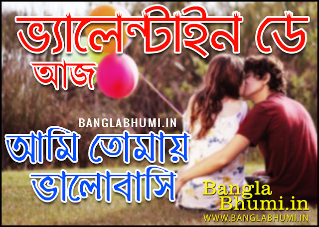 Valentines day bengali love couple wallpapers