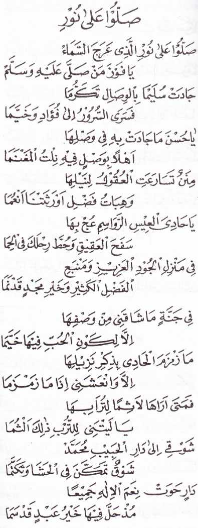 Shollu Ala Nur | Lirik Qasidah