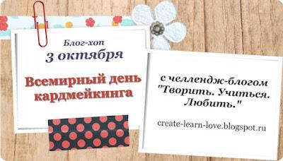 Блог-хоп: Всемирный День Кардмейкинга