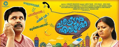 Chakravyuham (2015) Watch Online Full Malayalam Movie and Download Free DVDscr