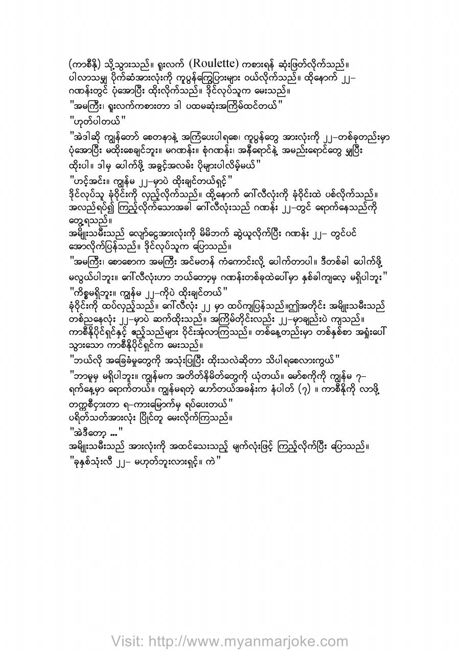 Knowledge, myanmar joke