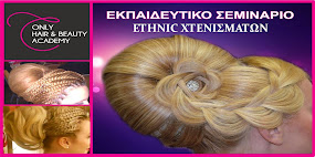 ethnic χτενίσματα από την ακαδημία Only Hair Δευτέρα 30 Μαρτίου 2015 στην Αθήνα!