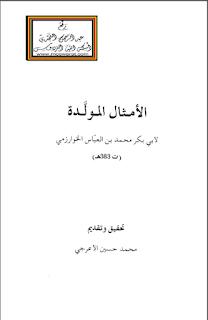 الأمثال المولدة - أبو بكر محمد بن العباس الخوارزمي