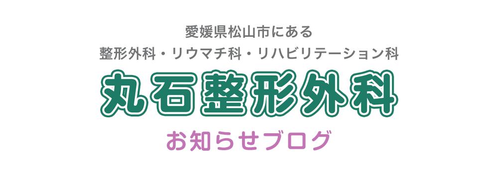 丸石整形外科 お知らせ|愛媛県松山市