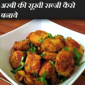 अरबी की सूखी सब्जी , Sukhi Arbi ki Sabzi Recipe in Hindi , अरवी की सूखी सब्जी, अरवी के लिए आवश्कता के अनुसार सामग्री, अरबी बनाने का तरीका,