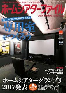 ホームシアターファイル 82号 (2017-01-30)