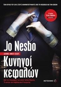 """""""Κυνηγοί κεφαλών"""" του Jo Nesbo"""