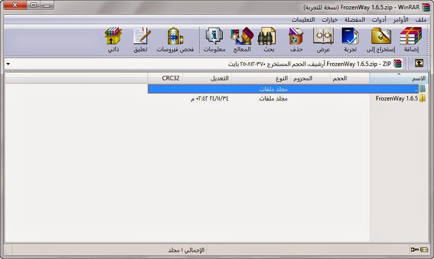 download-WinRAR