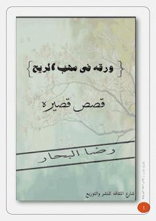 تحميل كتاب ورقة في مهب الريح PDF رضا البحار