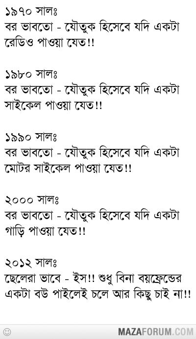 FUNNY Bangla Comments PHOTO, bangla funny photo 2014 funny fb picture
