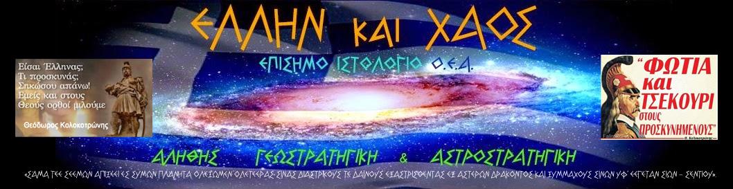 ΕΛΛΗΝ και ΧΑΟΣ - Επίσημο Iστολόγιο Ο.Ε.Α/Ο.ΠΛ.Α. - Αληθής Γεωστρατηγική & Αστροστρατηγική