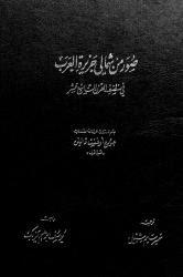حمل كتاب صور من شمالي جزيرة العرب في منتصف القرن التاسع عشر - جورج أو غست قالين