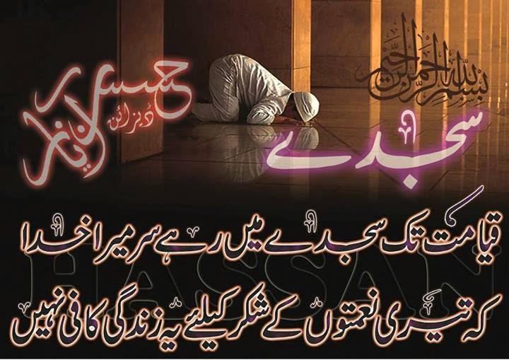 islamic shayari islam poetry islamic poems islami islamic poetry urdu