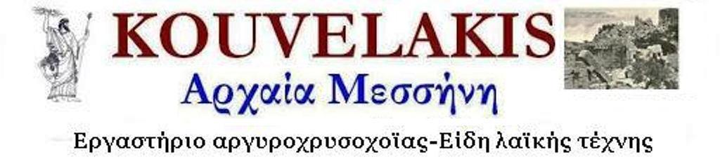 Κουβελάκης-Αρχαία Μεσσήνη