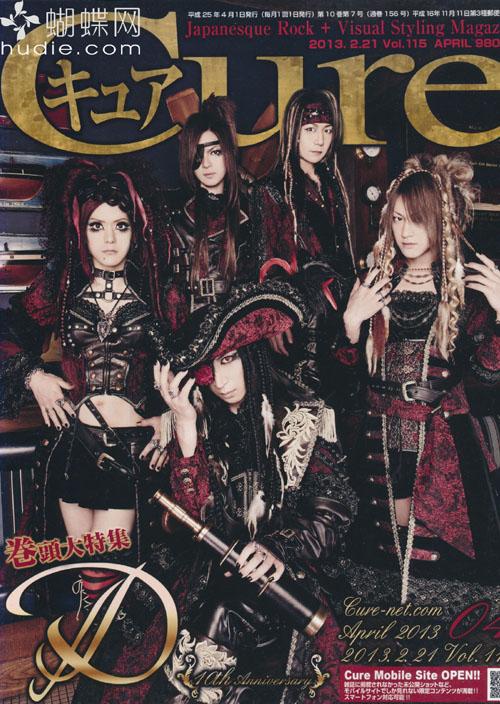 Cure (キュア) April 2013 jrock band D