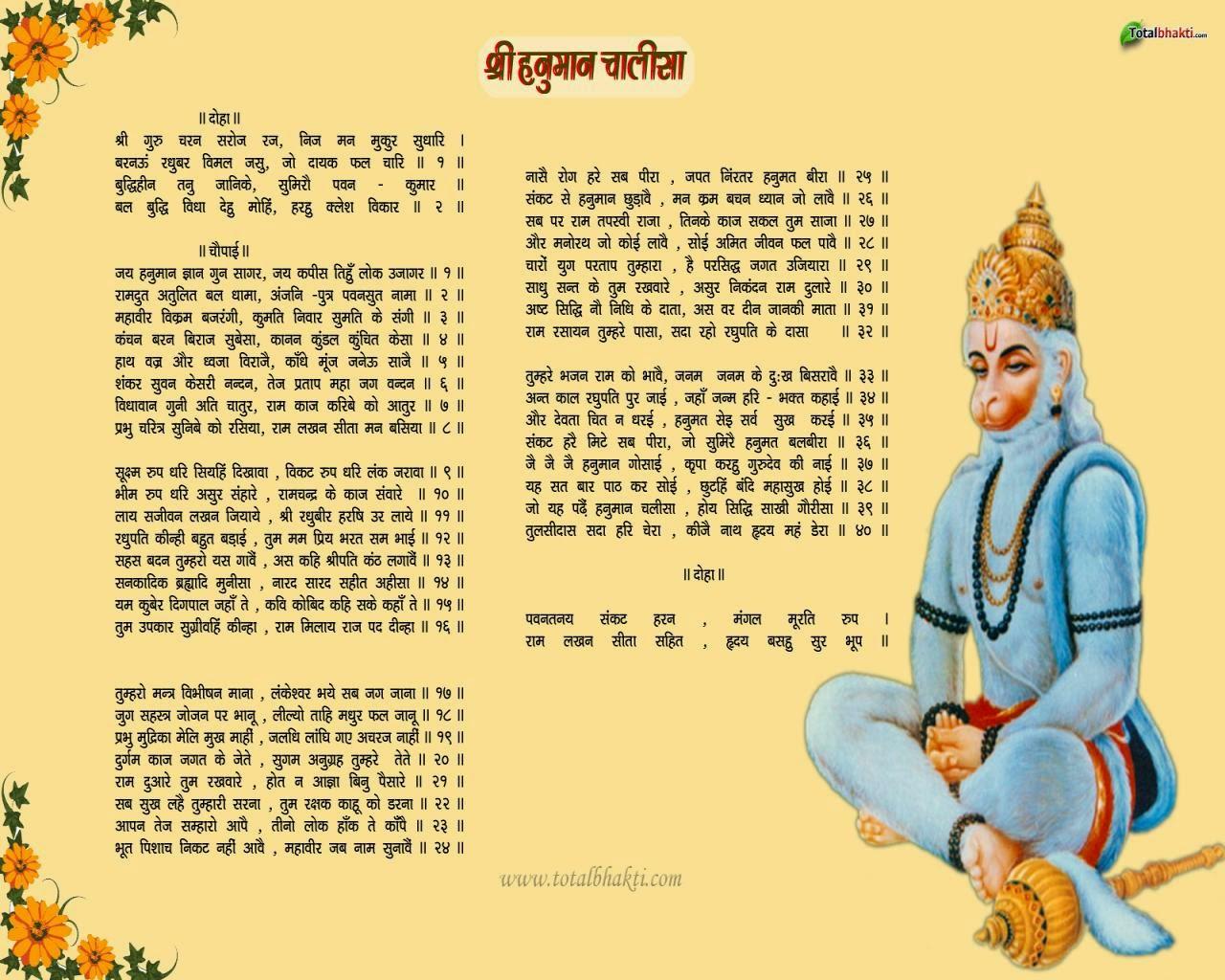 Lagu Shree Hanuman Chalisa Hariharan Lirik Lyrics Videos Bollywood Mp3