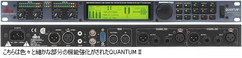 dbx QUANTUM II