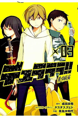 デュラララ!! 黄巾賊編 第01-03巻 [Durarara!! - Koukinzoku Hen vol 01-03] rar free download updated daily