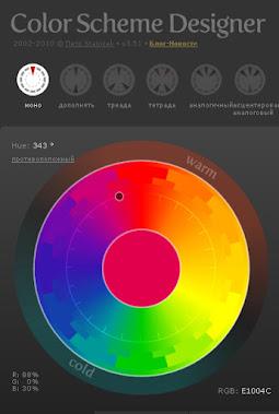 Цветовой кружочек