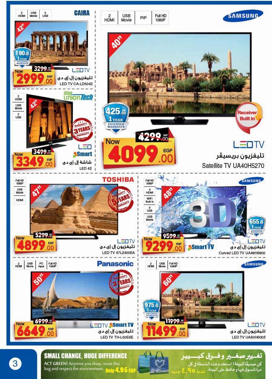 اسعار شاشات التلفزيون فى عروض كارفور نوفمبر 2014