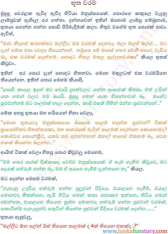 Sinhala Jokes-Ghost Authority