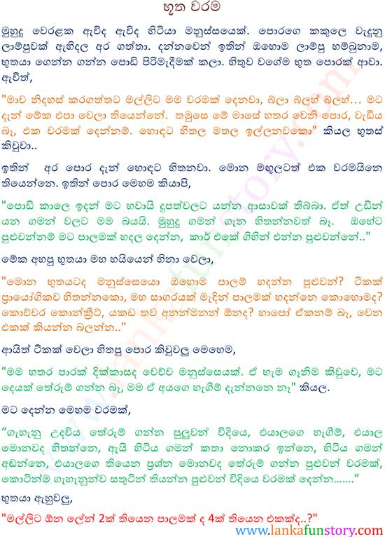 Sinhala Jokes-Ghost Authority