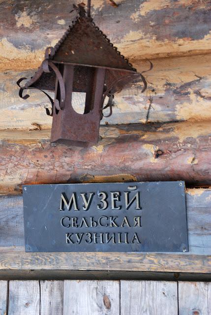Музей сельская кузница в этнопарке реки Чусовая