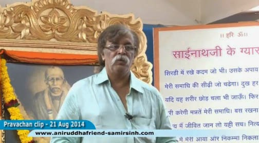 True Self & False Self– Aniruddha Bapu