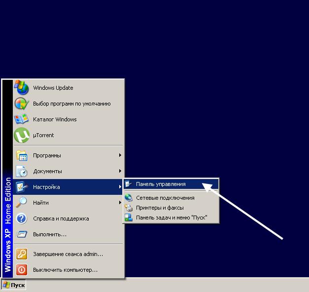 Вызов Панели Управления Windows XP