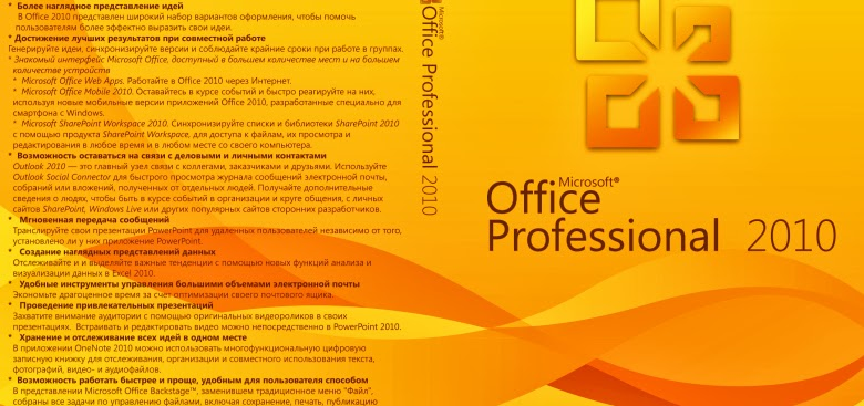 microsoft office single image 2010 download