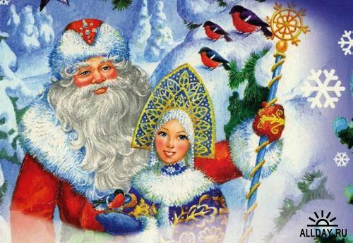И по сей день русский Дедушка Мороз ходит в длинной шубе, валенках и с посохом.